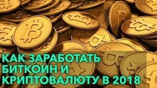 Как заработать биткоин и криптовалюту в 2018 году? Краны умерли?