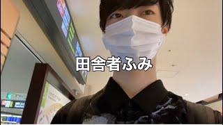 【Vlog】東京に行ってきた田舎者