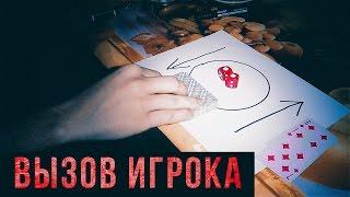 ВЫЗОВ ДУХОВ - ИГРОК / НАЧАЛ ШУМЕТЬ! / Spirits call
