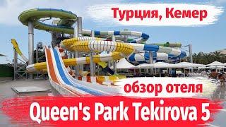 Отдых в Турции Queen s Park Tekirova 5 Обзор отеля