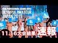 日本最大規模の国際大会アマチュアオリンピア速報(2019,11,16)