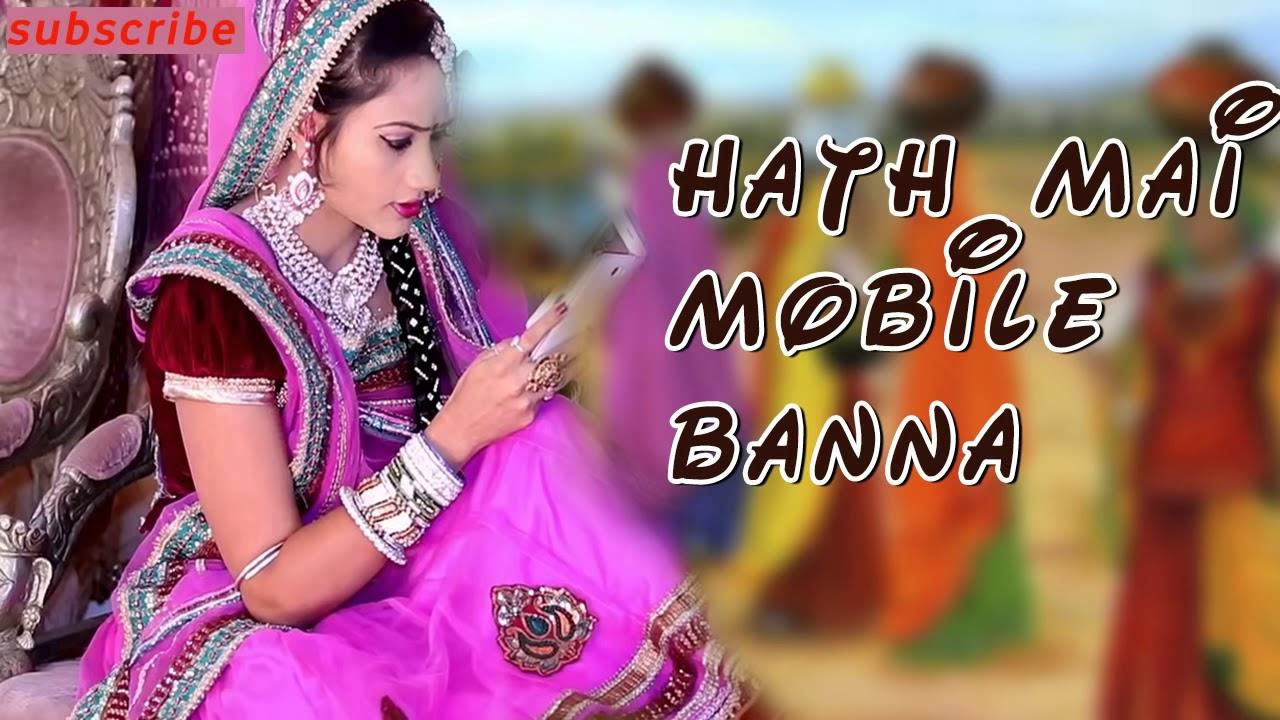 Hath Mai Mobile Banna   Full Audio Song   Nutan Gehlot   Rajasthani Banna  Banni Geet
