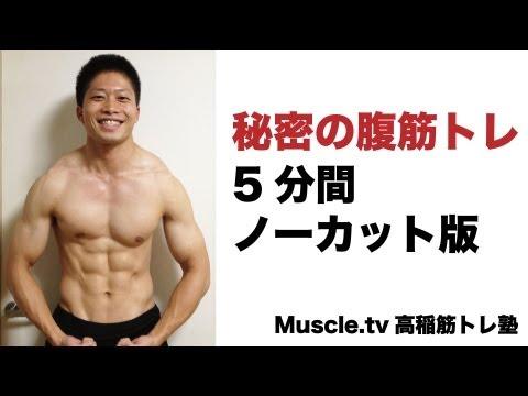 秘密の腹筋トレーニング5分間ノーカット版!Muscle.tv高稲筋トレ塾
