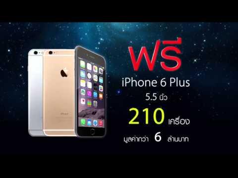 อิชิตัน แจก iphone 6 ฟรี 210 เครื่อง มูลค่ากว่า 6 ล้านบาท