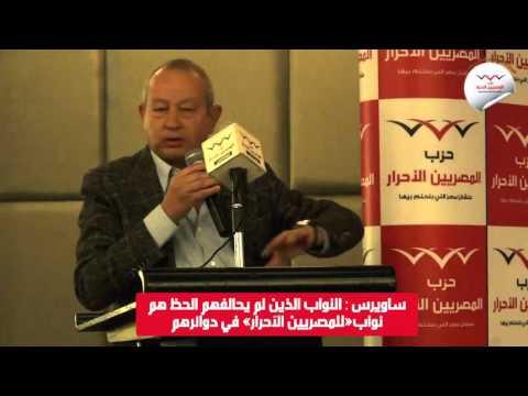 ساويرس: النواب الذين لم يحالفهم الحظ هم نواب للمصريين الأحرار في دوائرهم