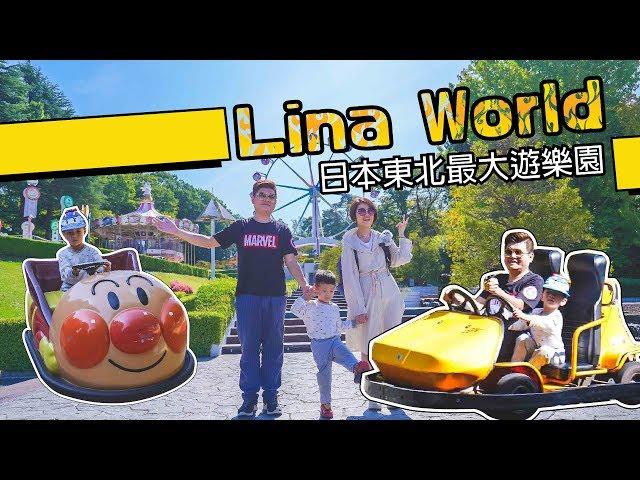 【剎有其食山形EP4】LINA WORLD 有50年歷史的日本東北最大遊樂園