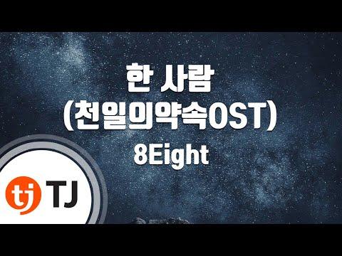 [TJ노래방] 한 사람(천일의약속OST) - 8Eight (One Man - 8Eight) / TJ Karaoke