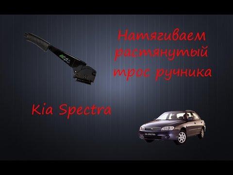 как натянуть ручник на киа спектра видео