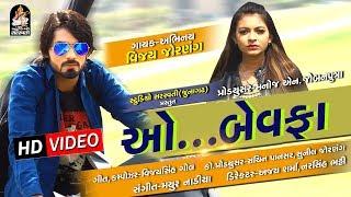 O.. BEWAFA | VIJAY JORANANG | New Bewafa Gujarati Song 2018 | FULL HD VIDEO