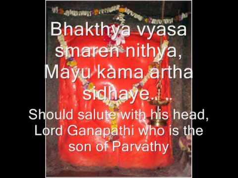 Sri ganesha runa vimochana stotram in telugu
