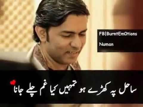 Sahil pe khare ho with urdu lyrics/very sad son/ in beautiful voic