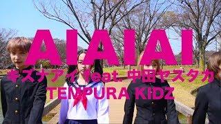 【TEMPURA KIDZ】踊ってみた キズナアイ(feat.中田ヤスタカ)-AIAIAI