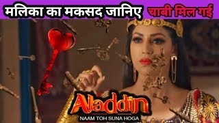 Aladdin Naam Toh Suna Hoga | Tv Shows | Serials Cast | Aladdin Naam Toh Suna Hi Hoga | Ep. 423