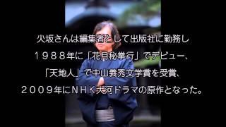 天地人原作 作家の火坂雅志さん死去 58歳 急性膵炎のため病院で