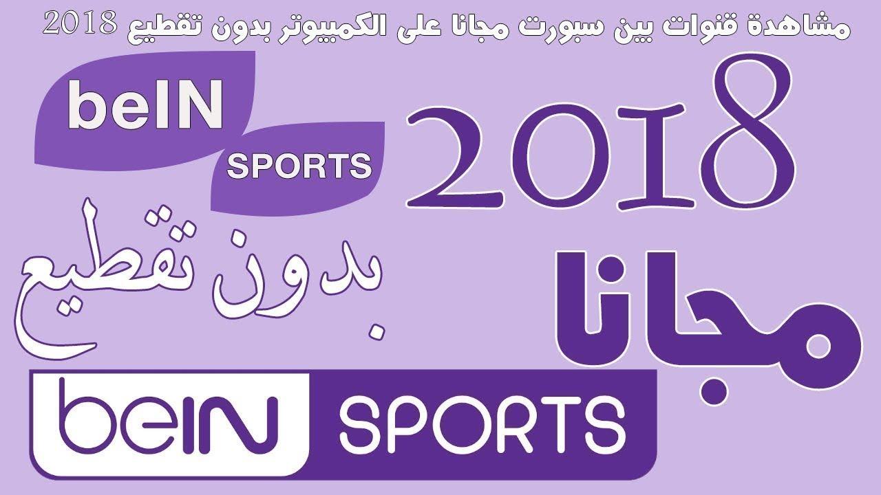 شروحات Nouvelle Fréquence Bein Sports Nilesat Eshailsat 2018