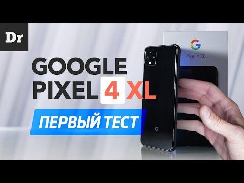 Распаковка Google Pixel 4XL - первый ОБЗОР