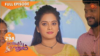 Abiyum Naanum - Ep 294   13 Oct 2021   Sun TV Serial   Tamil Serial