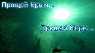Прощай море.  Жанна Фриске А на море белый песок cover l OneDay(Заканчивается туристический сезон в Крыму 2016. В этом году мы увидели и узнали много нового, о таком замечат..., 2016-10-07T12:20:47.000Z)