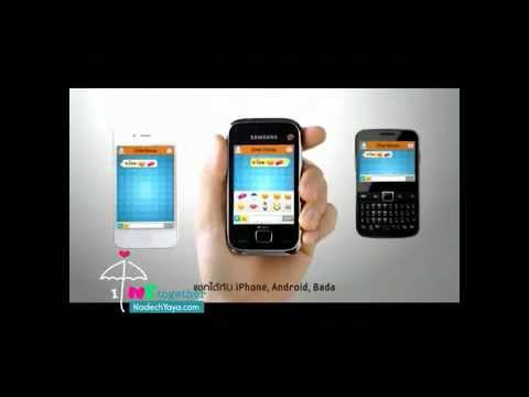 Samsung ChatON in Commercials-Samsung Champ Deluxe (Thailand)