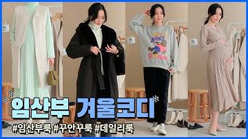 임부복 7가지 겨울코디! 임산부룩, 하객룩, 꾸안꾸룩 다 입어봤어요~!(Maternity Fashion Haul)