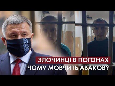 Злочинці в погонах: хто покриває свавілля силовиків та чому мовчить Аваков