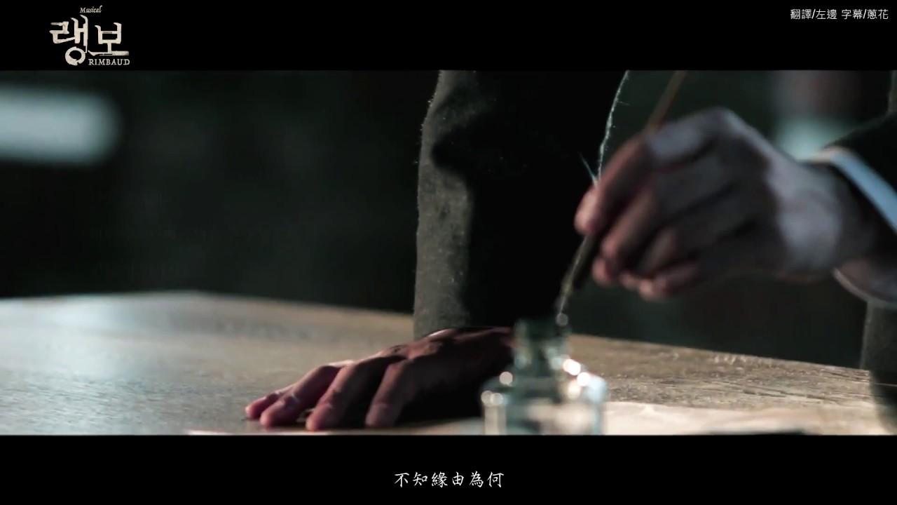[中字] 音樂劇《蘭波(Rimbaud)》預告 SPOT - YouTube