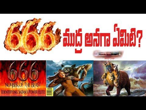 666 ను గూర్చిన చారిత్రక వివరణ 666 Historical Evidences( Mark of The Beast) #BibleUnknownFactsTelugu