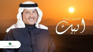 Mohammed Abdo ... Abeek - Lyrics Video |  محمد عبده ... ابيك - بالكلمات