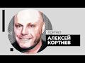 Алексей Кортнев. Портрет #Dukascopy