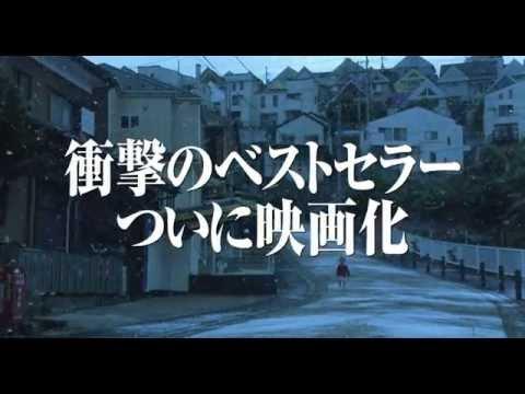 Youkame no Semi (Rebirth) (2011) TRAILER