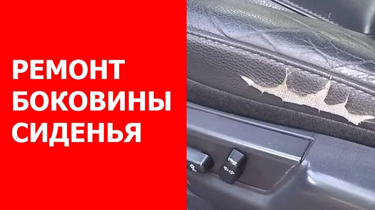 Ремонт сиденья автомобиля VOLVO XC90