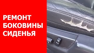 видео ремонт кожаных сидений авто