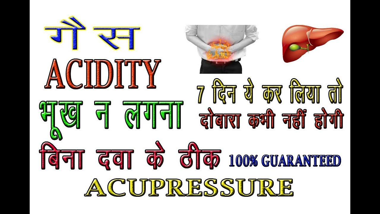 acupressure points for stomach diseases ! how to cure stomach disease ! how  to cure acidity ! best c by usefultipsfor us