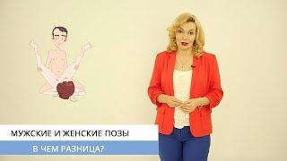❓🙍♀️ В чем разница между мужскими и женскими позами? Татьяна Славина