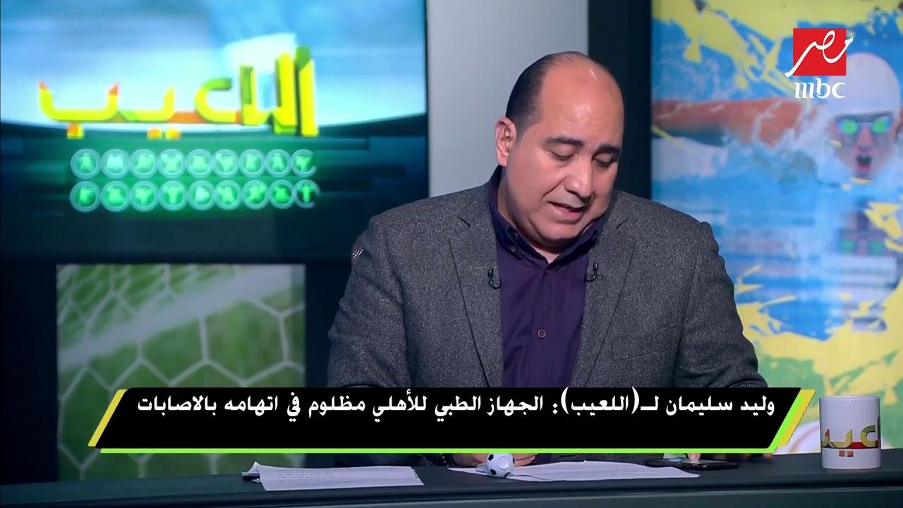 وليد سليمان : الجهاز الطبي للأهلي مظلوم في اتهامه بالاصابات