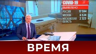 """Выпуск программы """"Время"""" в 21:00 от 23.06.2021"""