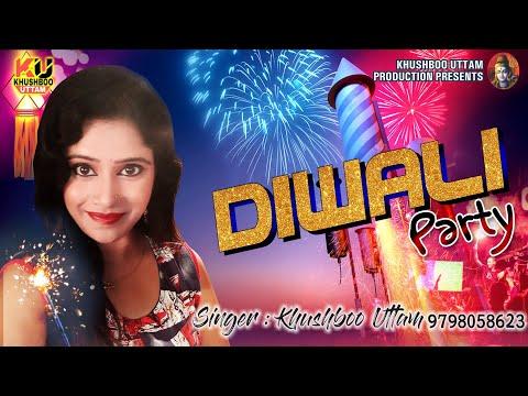 Diwali Spacial Song 2018 | चैलेंज है इससे पहले आपने नहीं सुना होगा ऐसा गाना | Khushboo Uttam