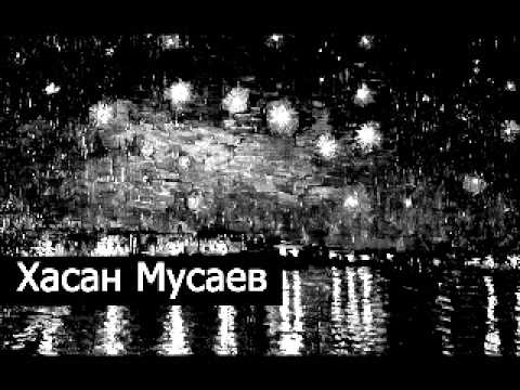 Hassan Musaev - ЕЗА ХЬО / В небе звезды горят