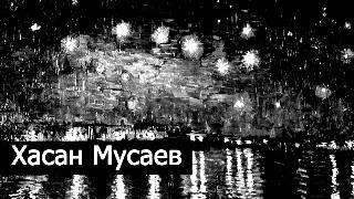 "Hassan Musaev - ""ЕЗА ХЬО"" / В небе звезды горят"