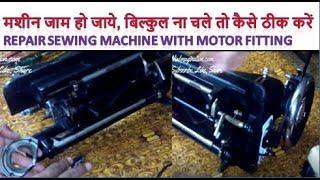 मशीन जाम हो जाये बिल्कुल ना चले तो कैसे ठीक करें repair sewing machine with motor fitting