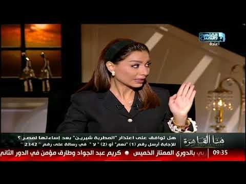 هنا القاهرة| لقاء مع الكاتبة حنان شومان والمحامى سمير صبرى والناقد سمير الجمل