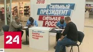 Без агитации и дискуссией: в России стартовал сбор подписей в поддержку Путина - Россия 24
