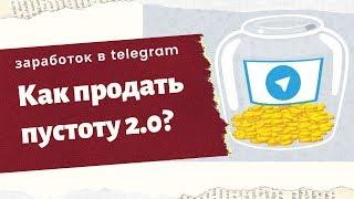 Как заработать в телеграм | Как бесплатно набрать первых подписчиков telegram