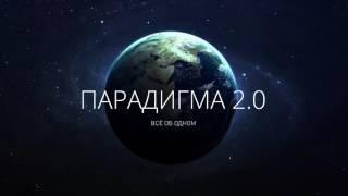 Парадигма 2.0. Дмитрий Миров. Эволюция сознания и выход на новый уровень осознанности