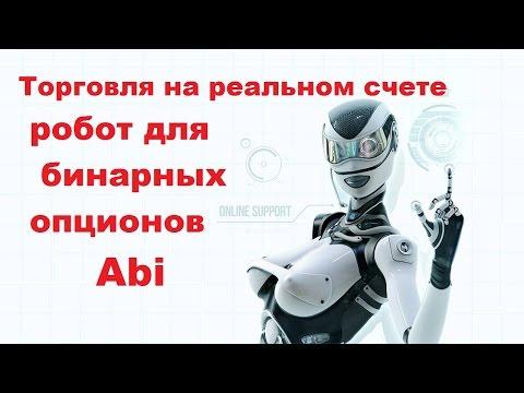 Робот Аби отзыв