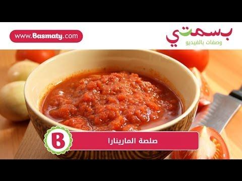 صلصة المارينارا - Marinara Sauce