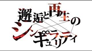 2015.12.15 Release 6th Single 「邂逅と再生のシンギュラリティ」 □邂...