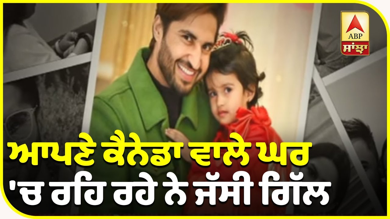 Jassie Gill celebrated rakhi with His sisters after 15 years | ABP Sanjha