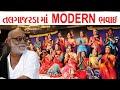 Bhavai @ Talgajarda // Morari Bapu // Mahakali Bhavai Mandal Botad