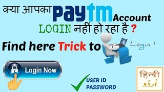 Paytm account not LOGIN in Gulf /Other Country ? Find 100% solution here with proof.